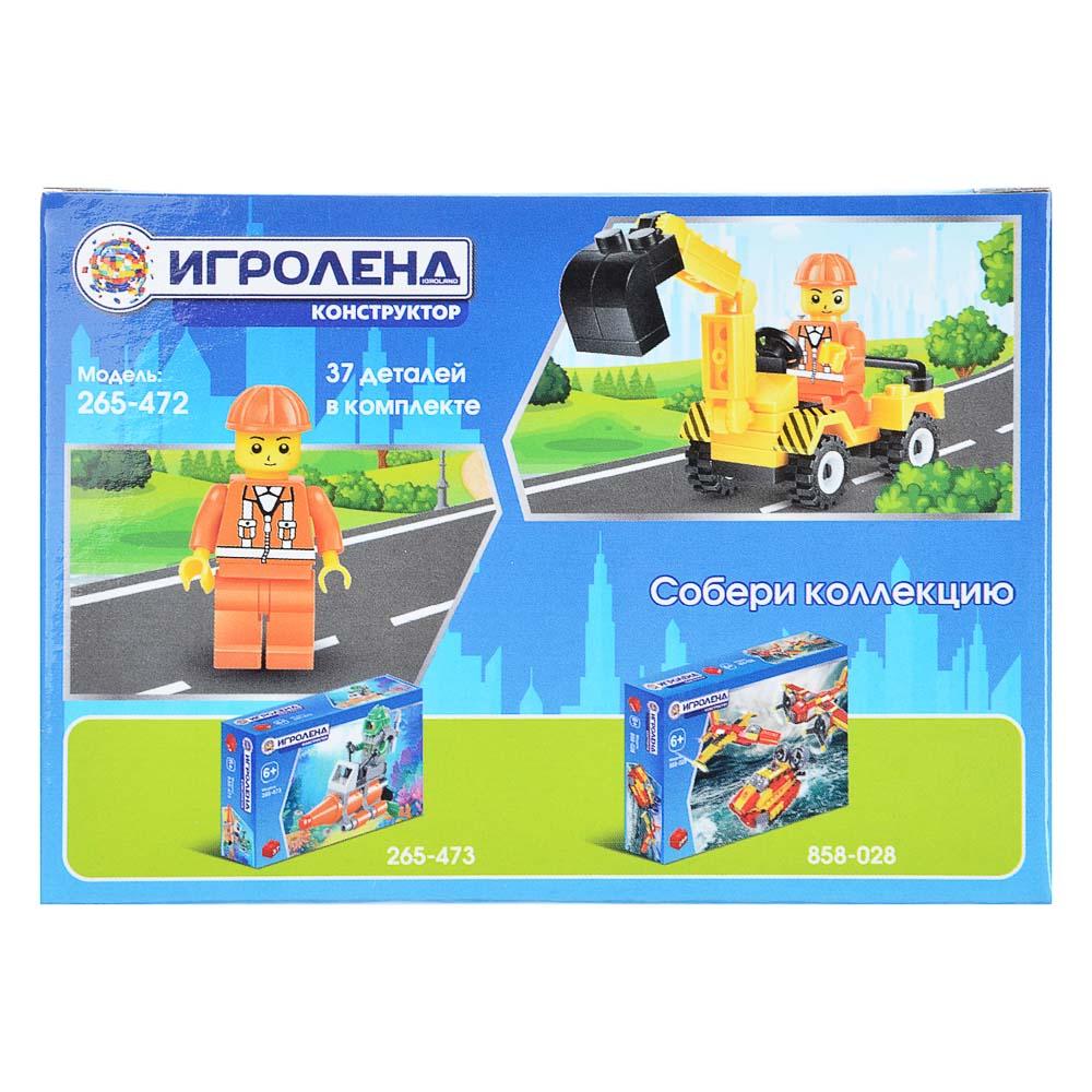 ИГРОЛЕНД Конструктор ABS, 24-42 дет., 6+, 8 дизайнов, 10х7х3см - 3