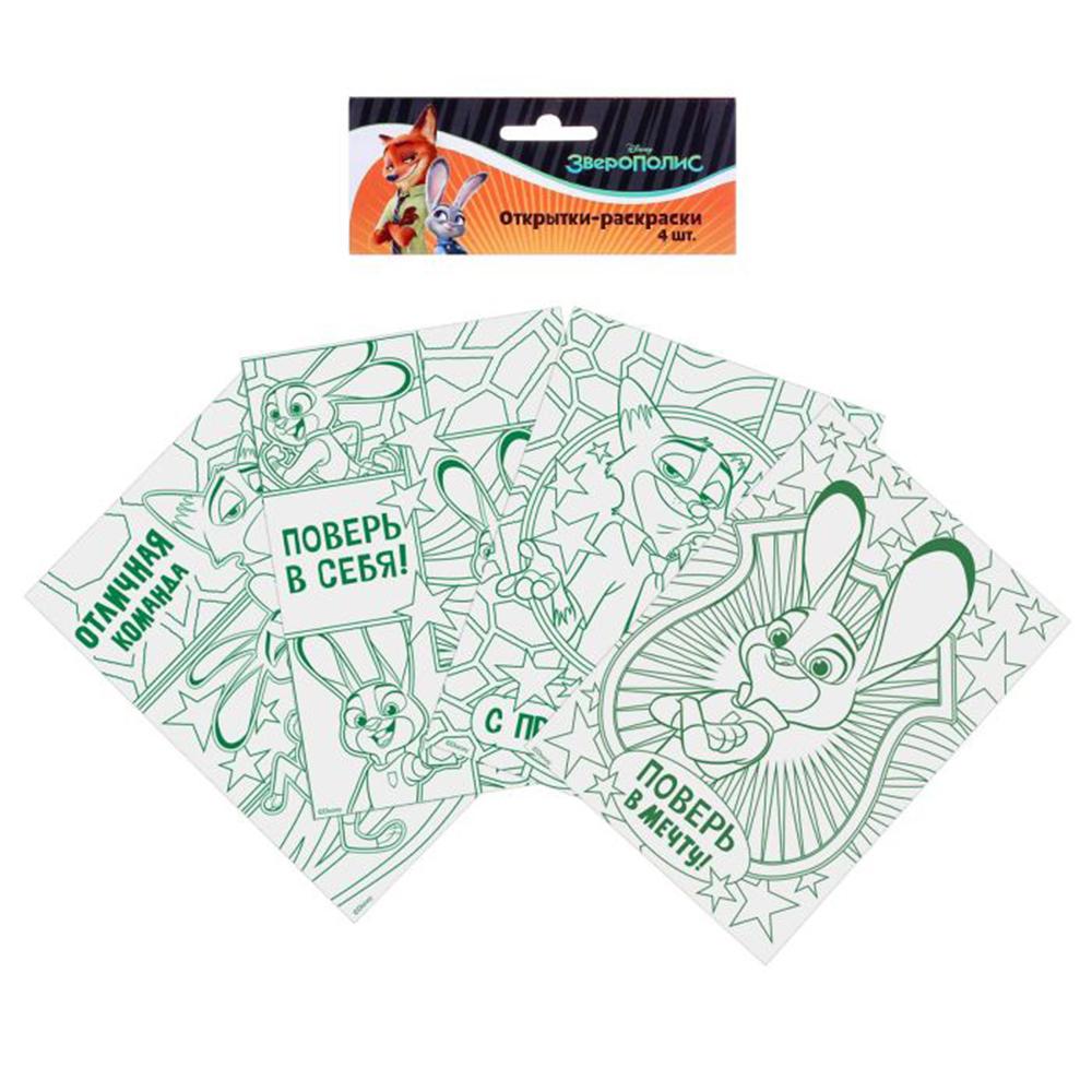 Набор открыток-раскрасок Disney Принцессы, Феи, Зверополис, 12х15см, 5 дизайнов - 3