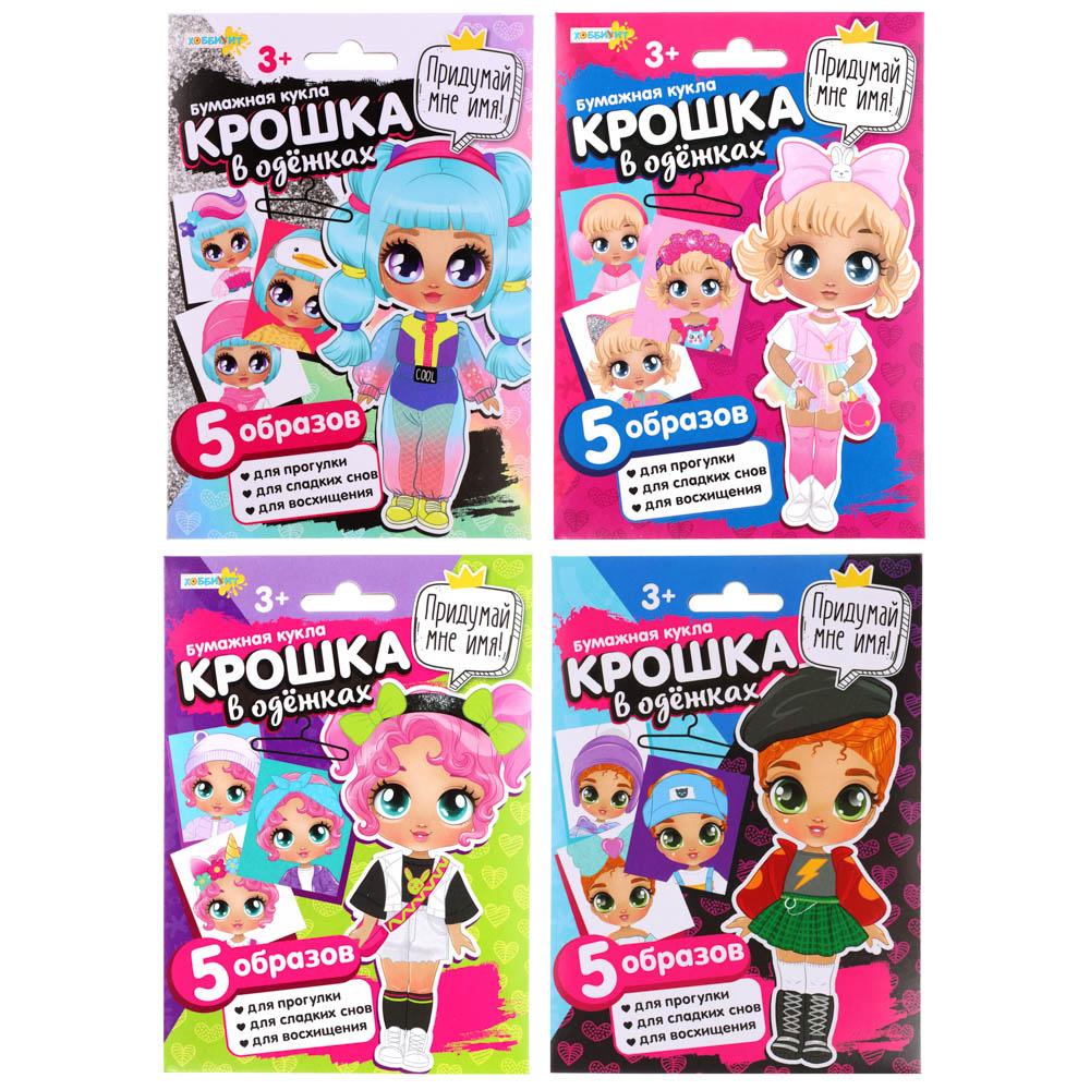 ЮТОН Кукла с нарядами, 7 предметов, картон, бумага, 13х18 ...