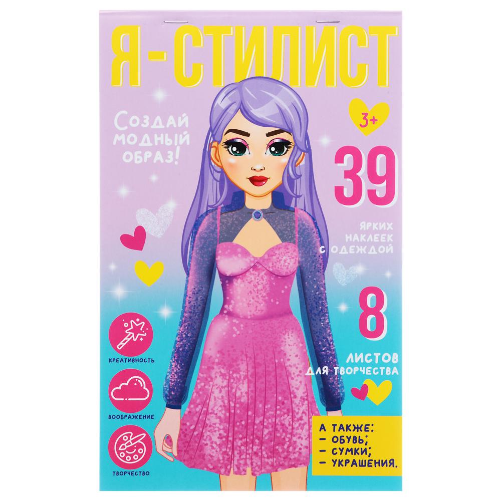 ЮТОН Блокнот с многоразовыми наклейками Я стилист, бумага, ПВХ, 15х22,5х0,2см, 4 дизайна - 4
