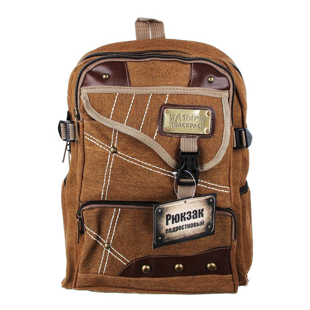 Рюкзак подростковый 41x31x15см, мягкий, 1 отдение на молнии, 4 кармана, металл, 2 цвета - 5