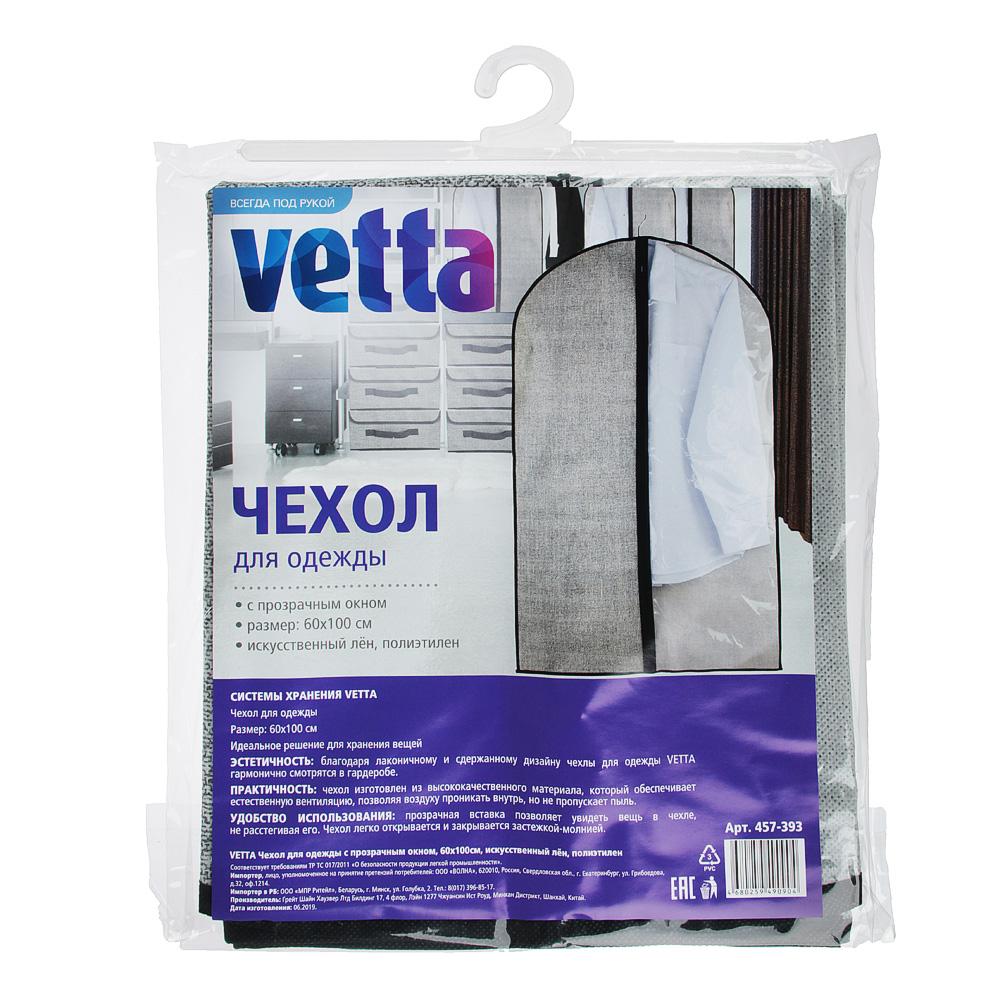 Чехол для одежды с прозрачным окном VETTA, 60х100 см, искусственный лен/полиэтилен - 2