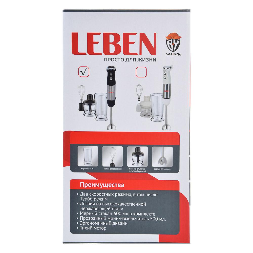 LEBEN Блендер электрический 600Вт, чоппер, венчик, мерный стакан, регулировка скорости 269-016 - 6