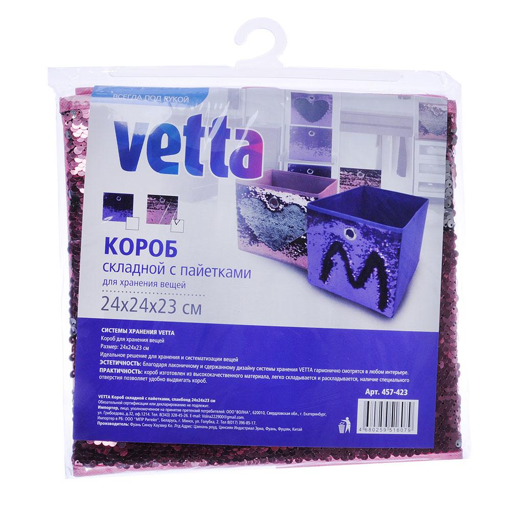 Короб для хранения складной c пайетками VETTA, 24х24х23 см, спанбонд - 4