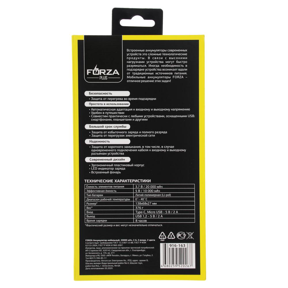 Аккумулятор мобильный FORZA, 16000/20000 мАч, 2 USB, 2А, пластик, LED фонарик , 2 цвета - 2