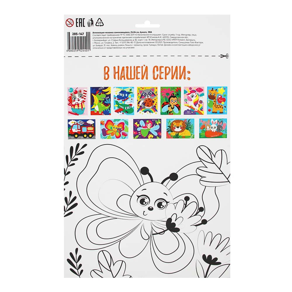 ХОББИХИТ Аппликация-мозаика самоклеящаяся,21х34см, бумага, ЭВА, 8-12 дизайнов - 4