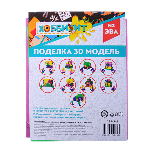 ХОББИХИТ Поделка 3D модель из ЭВА, 20-22х15-18см, 8-25 дизайнов - 3
