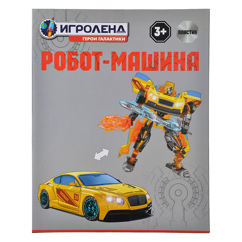 ИГРОЛЕНД Робот-машина, ABS, 31,5х25x9,8cм, 2 дизайна - 3