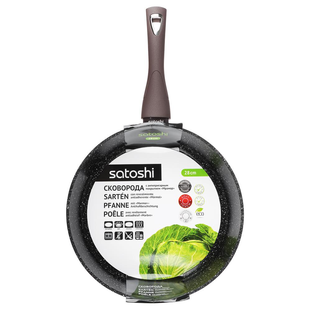 SATOSHI Валькур Сковорода литая глубокая d. 28см, антипригарное покрытие мрамор, индукция - 8