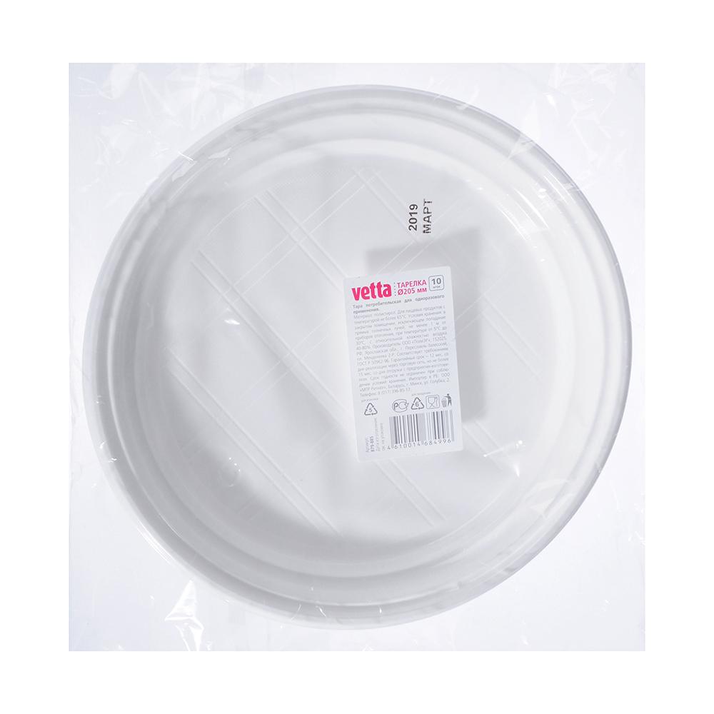 Тарелка одноразовая пластиковая d.205 мм, 10 шт, VETTA - 3