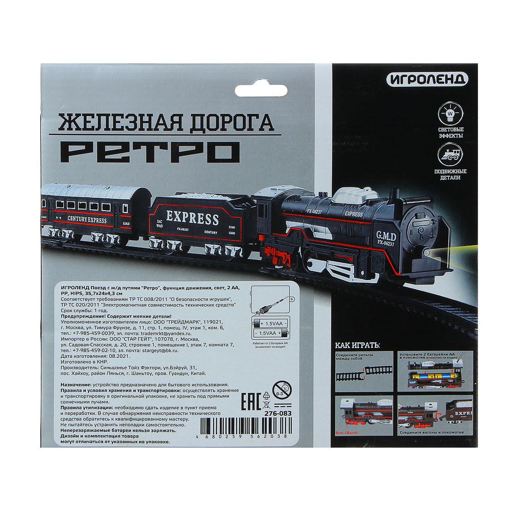 """ИГРОЛЕНД Поезд с ж/д путями """"Ретро"""", функция движения ,свет , 2АА, PP, HIPS, 35,7х24х4,3см - 3"""