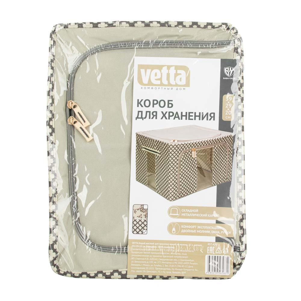 VETTA Короб жесткий для хранения вещей на молнии, 22л, полиэстер, металл, 39х29х20см, 2 дизайна - 6