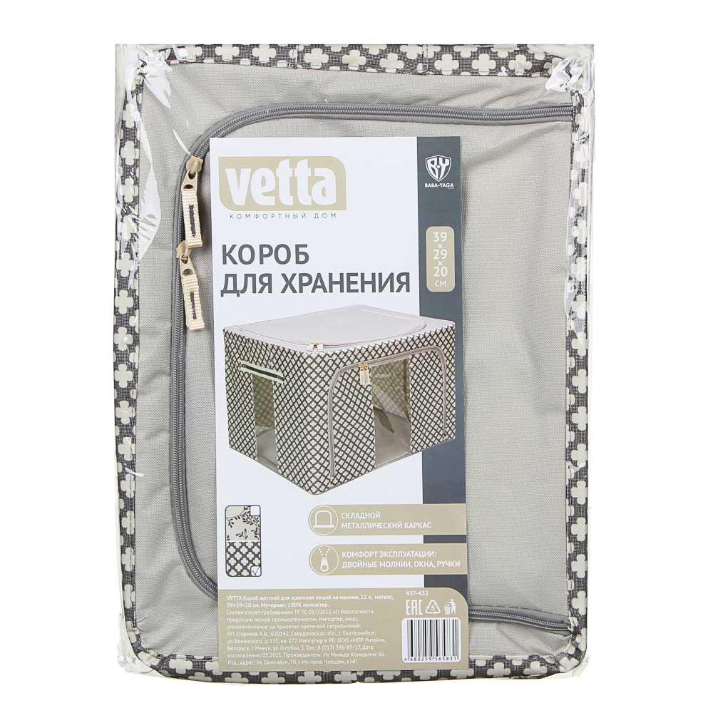 VETTA Короб жесткий для хранения вещей на молнии, 22л, полиэстер, металл, 39х29х20см, 2 дизайна - 7
