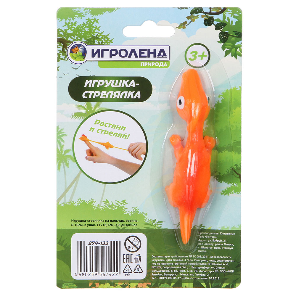 ИГРОЛЕНД Игрушка-стрелялка на пальчик, резина, 6-10см, в упак. 11х16,7см, 3-6 дизайнов - 3