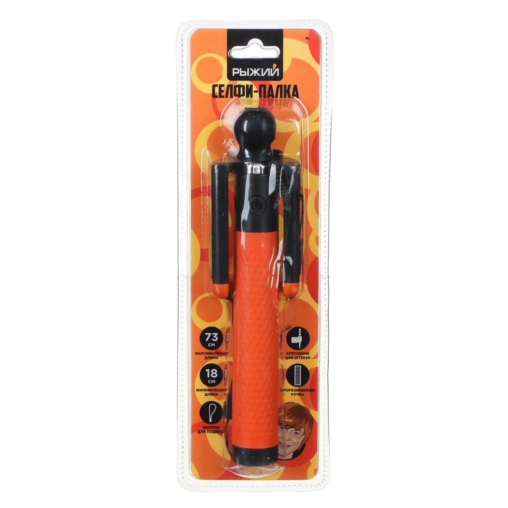 Палка для селфи BY 18-73 см, прорезиненная, пластик - 2