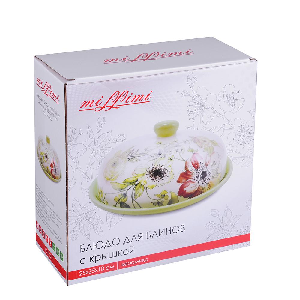 MILLIMI Акварель Блюдо для блинов с крышкой 25х25х10см, керамика - 3