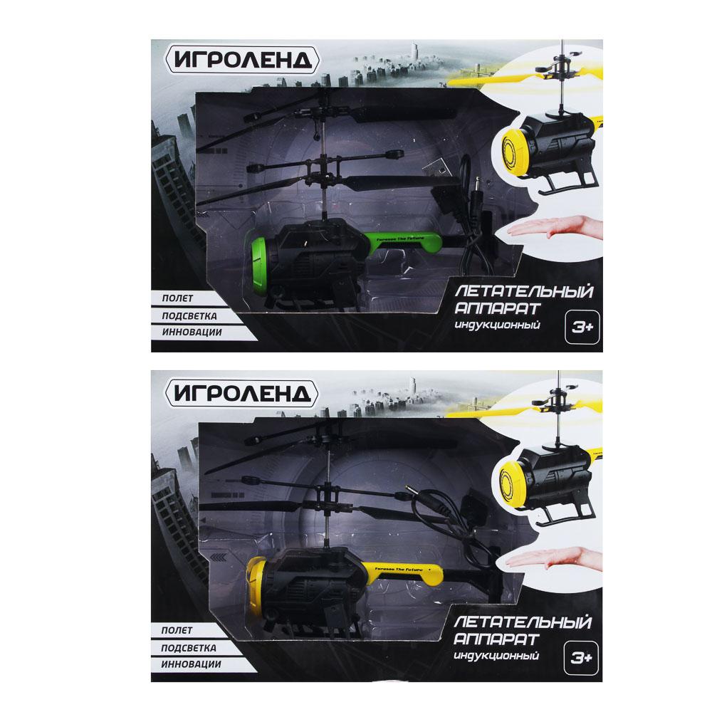 ИГРОЛЕНД Аппарат летательный индукц., полет от руки, 1канал, АКБ, ЗУ, пласт., 23,3х6х16,2см, 2 цвета - 5