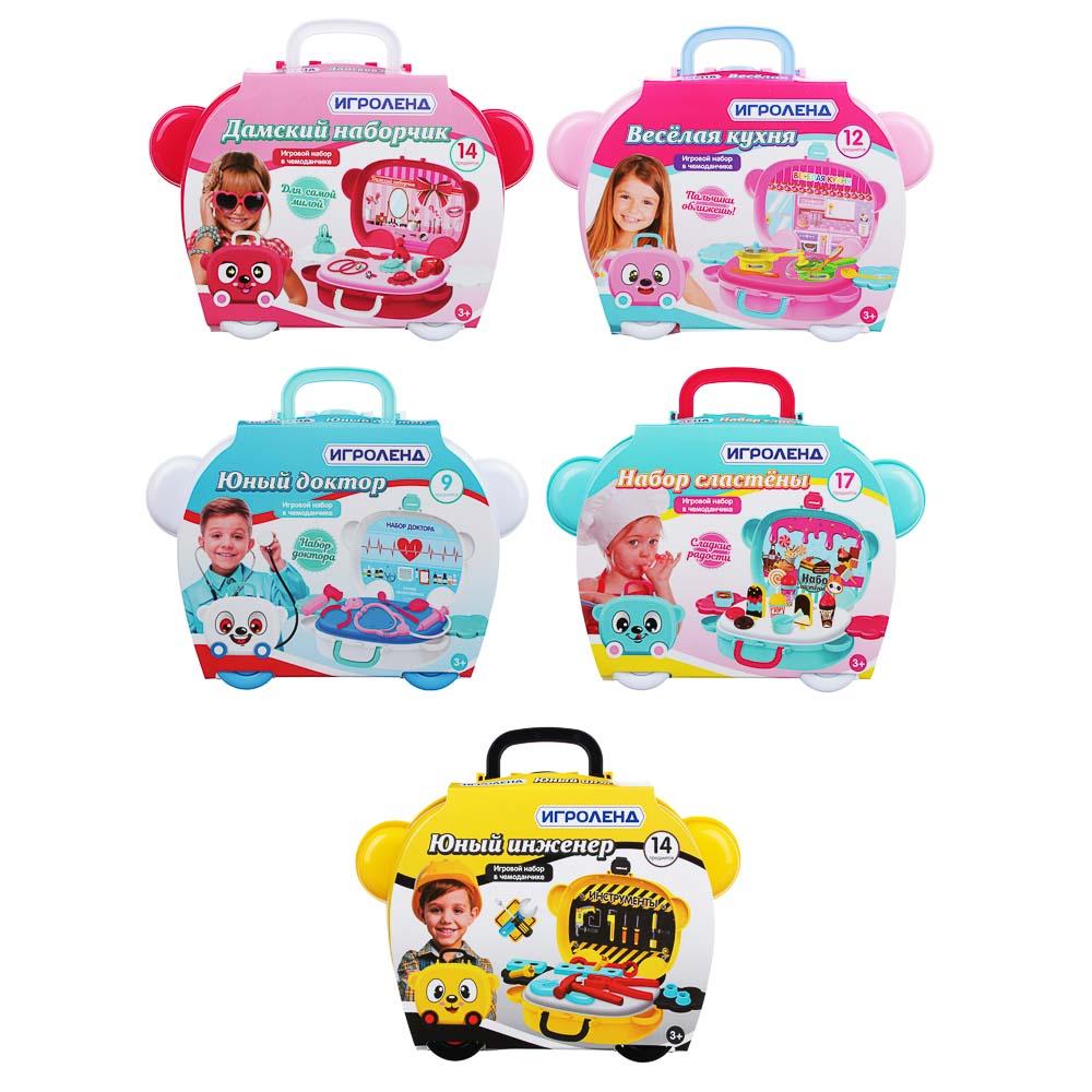 ИГРОЛЕНД Игровой набор в чемодане, 9-17 пр., пластик, 22х15,7х7,2см, 5 дизайнов - 4