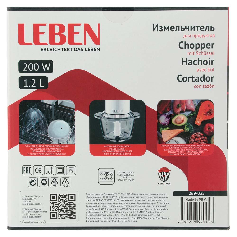 LEBEN Блендер-измельчитель, 200Вт, 2 ножа, стекло, 1,2л 269-035 - 4