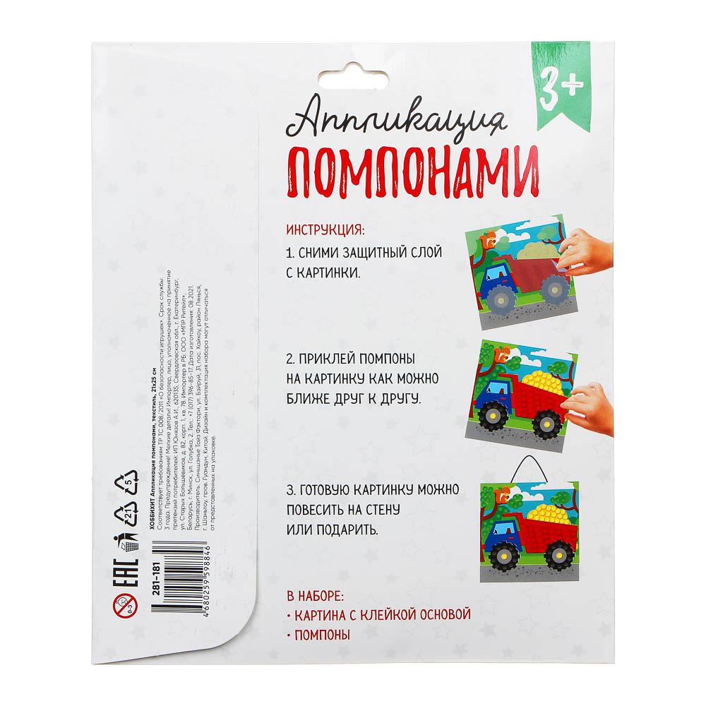 ХОББИХИТ Аппликация помпонами, текстиль, 21х25см, 4 дизайна - 4