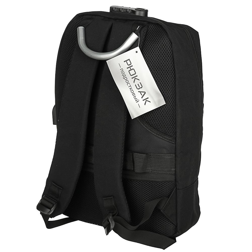 Рюкзак подростковый, 42x29x11см, ПЭ, 2отд,1карм, спинка с эргон.элем,мет.ручка,код.замок,USB,черный - 3