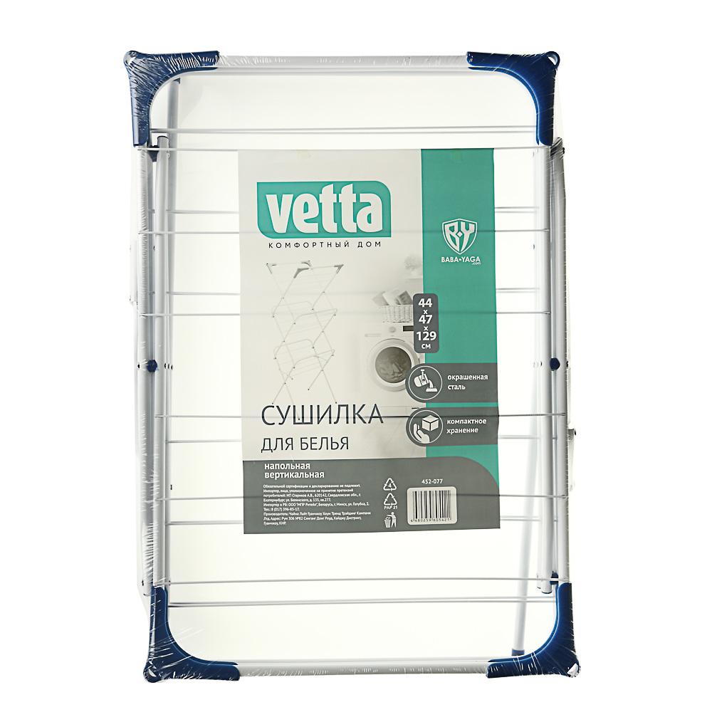 VETTA Сушилка для белья напольная, вертикальная, окрашенная сталь, 44х47х129 см - 7