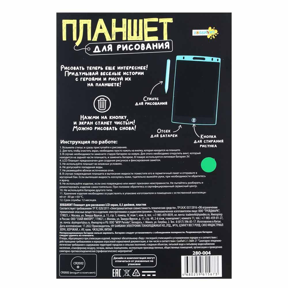 ХОББИХИТ Планшет для рисования LCD экран, 8,5 дюймов, пластик, 4 цвета - 5