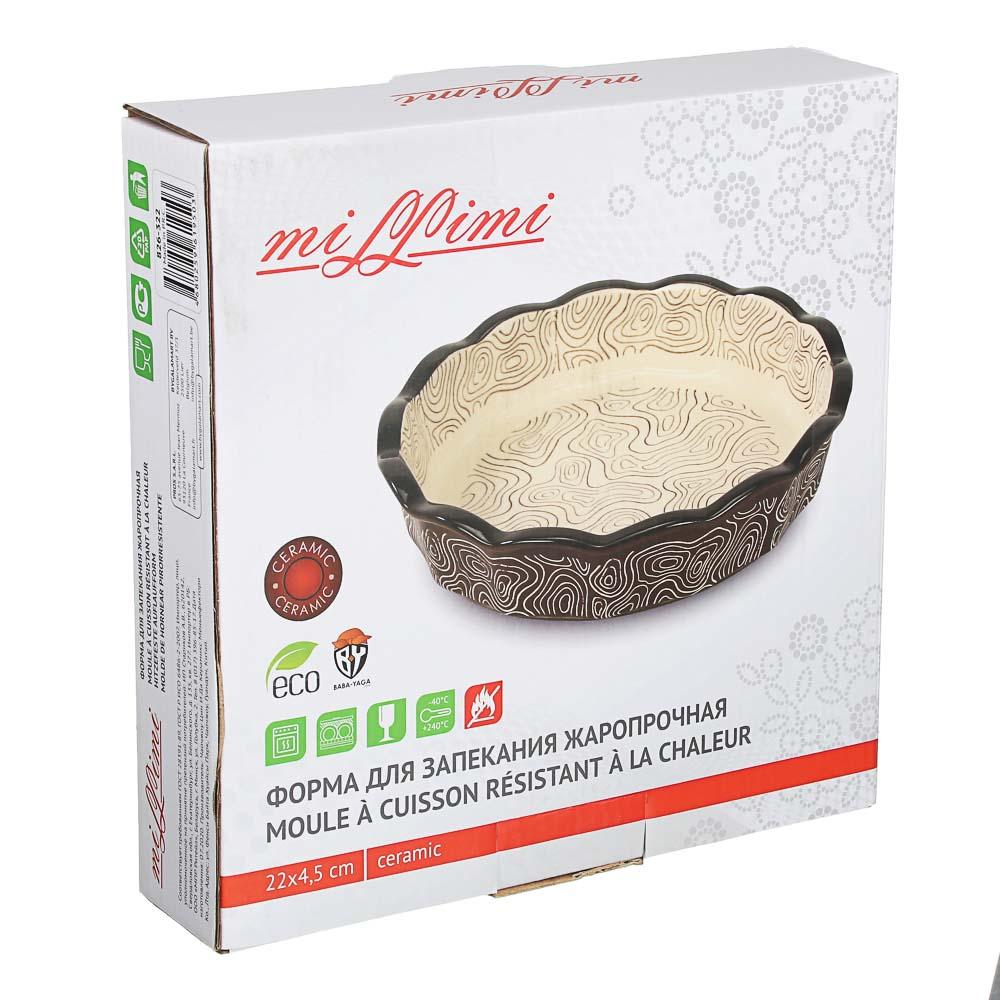 MILLIMI Форма для запекания и сервировки круглая, керамика, 22х4,5см, шоколад - 3