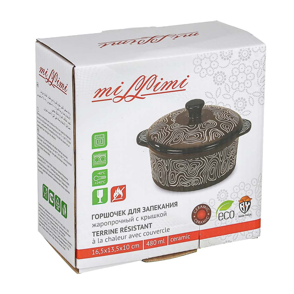 MILLIMI Горшочек с крышкой для запекания и сервировки, керамика, 16,5х13,5х10см, 480мл, шоколад - 3