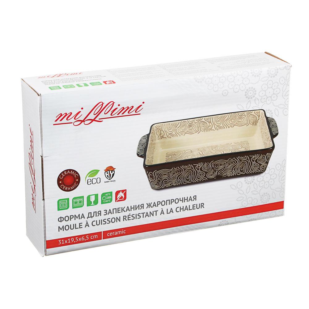 MILLIMI Форма для запекания и сервировки прямоугольная с ручками, керамика, 31х19,5х6,5см, шоколад - 4