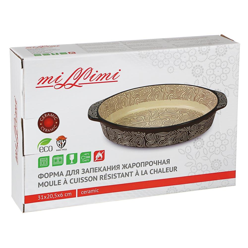 MILLIMI Форма для запекания и сервировки овальная с ручками, керамика, 31х20,5х6см, шоколад - 4