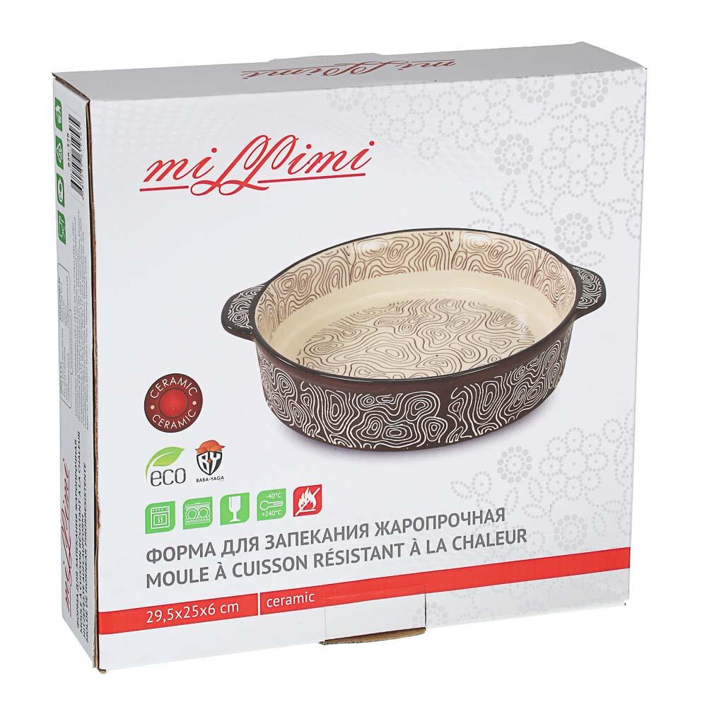 MILLIMI Форма для запекания и сервировки круглая с ручками, керамика, 29,5х25х6см, шоколад - 4