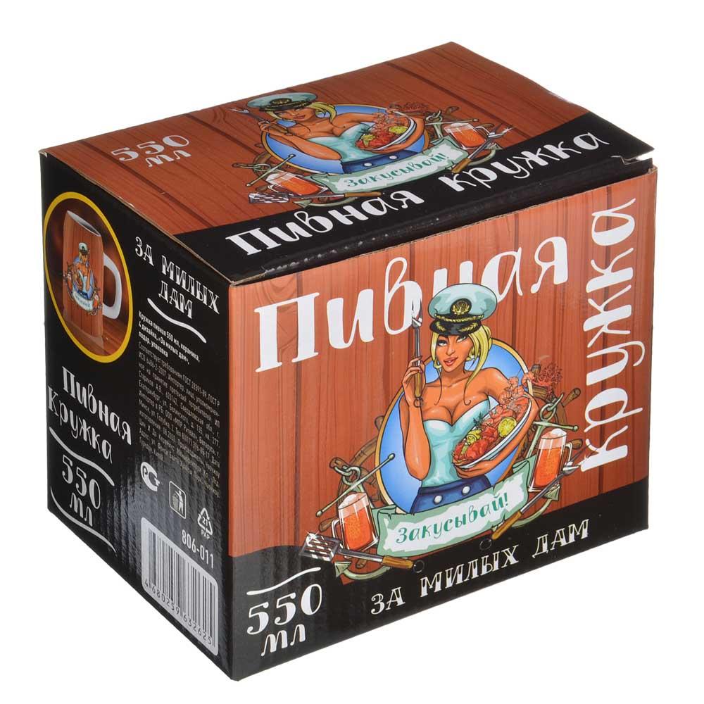 """Кружка пивная 550мл, керамика, 4 дизайна, """"За милых дам"""", подар. упаковка - 3"""