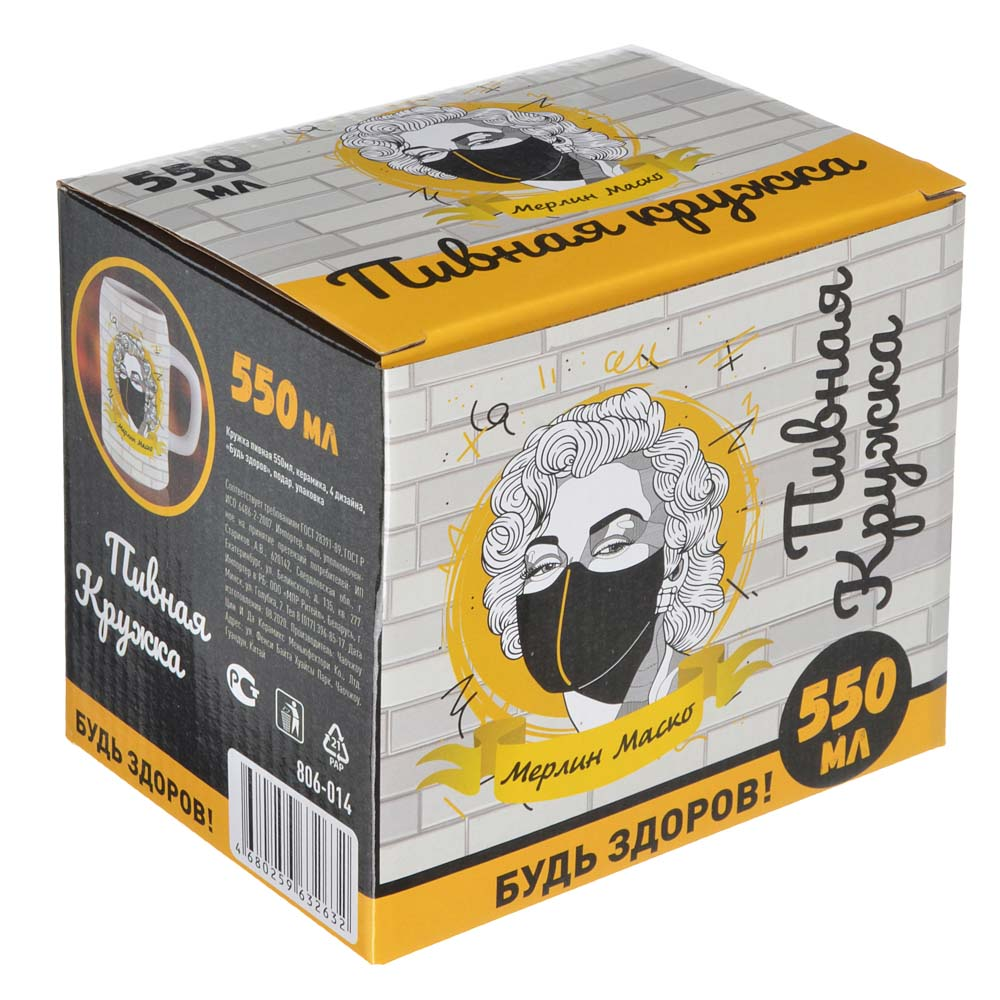 """Кружка пивная 550мл, керамика, 4 дизайна, """"Будь здоров"""", подар. упаковка - 3"""