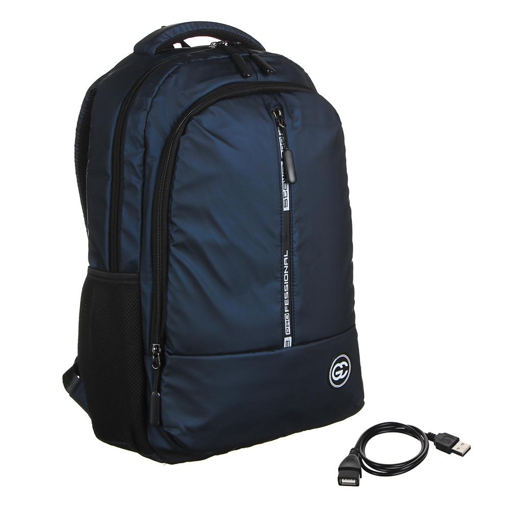 Рюкзак подростковый, 44x27x12см, 2 отделения, 3карм, водоотталк.нейлон, рельеф.спинка, USB, 2 цвета - 2