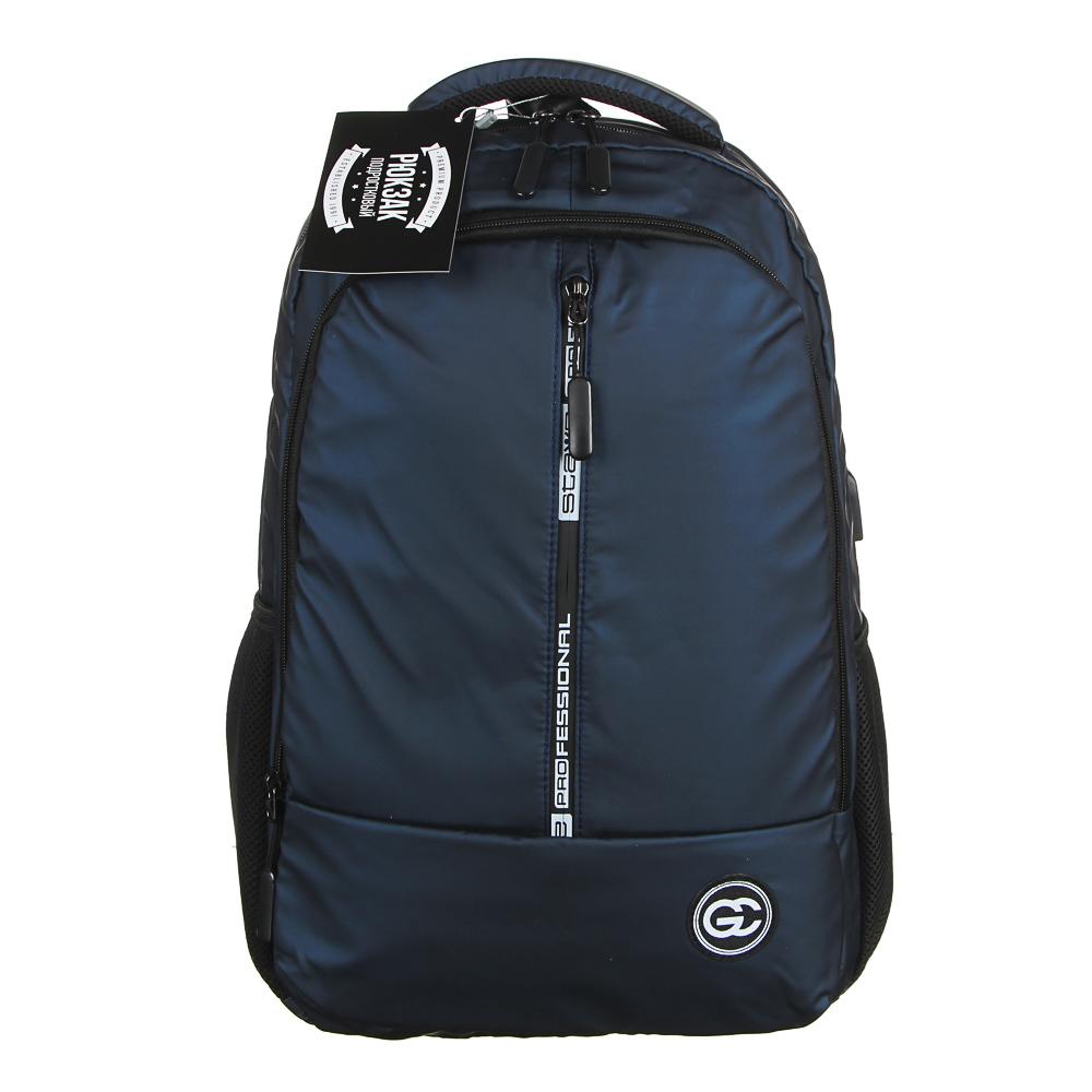 Рюкзак подростковый, 44x27x12см, 2 отделения, 3карм, водоотталк.нейлон, рельеф.спинка, USB, 2 цвета - 7