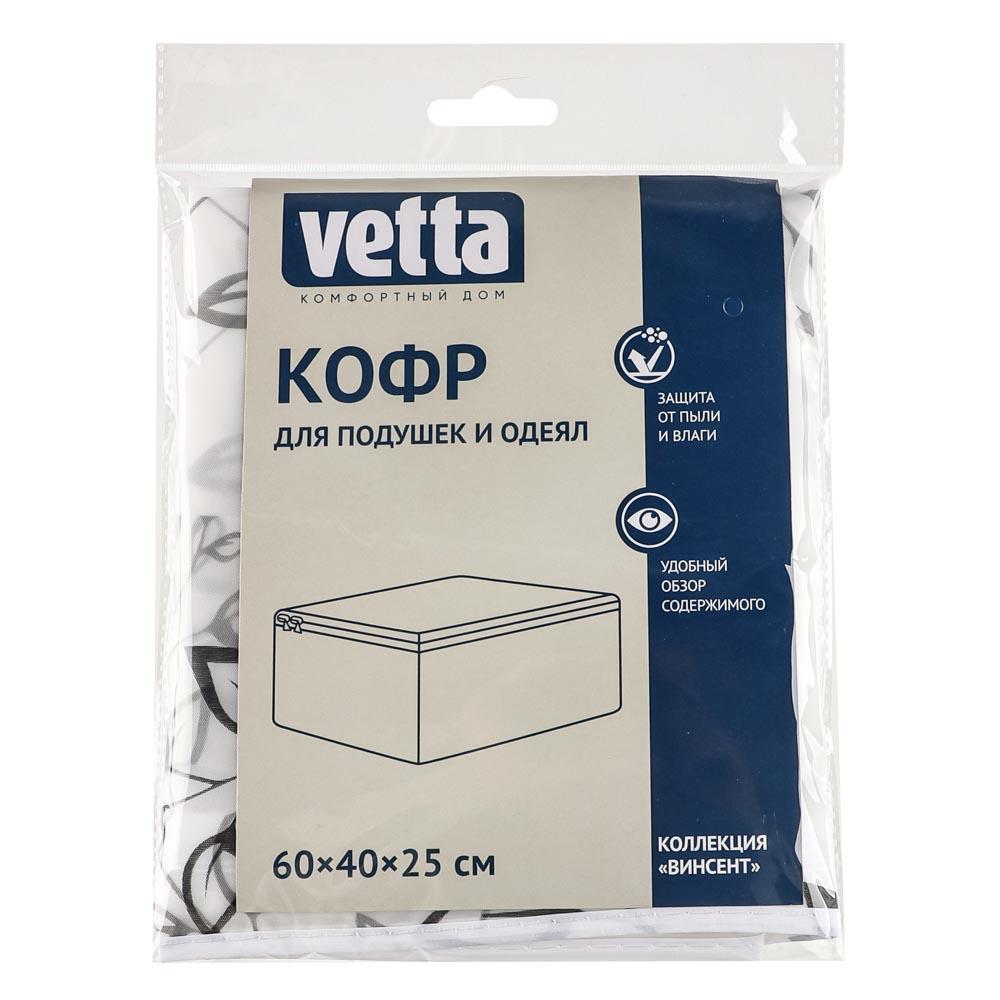 VETTA Винсент Кофр для подушек и одеял, ПЕВА, 60х40х25см, 2 дизайна - 3