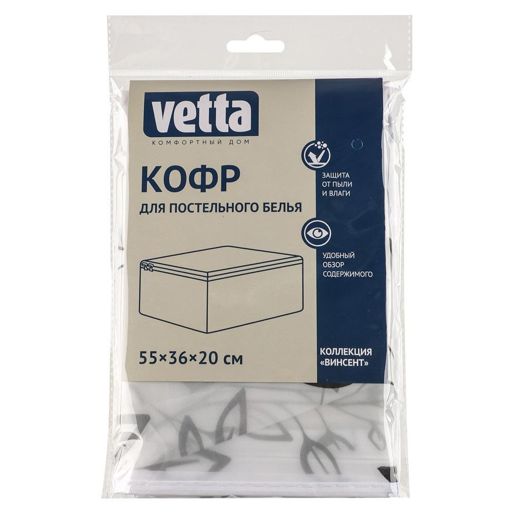 VETTA Винсент Кофр для хранения постельного белья, ПЕВА, 55х36х20см, 2 дизайна - 3