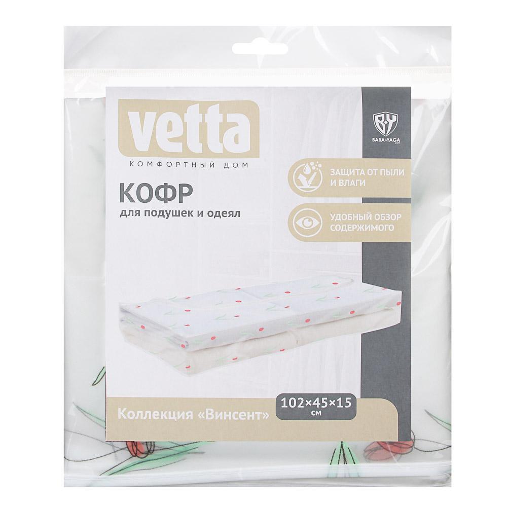 VETTA Винсент Кофр для хранения под кроватью подушек и одеял, ПЕВА, 102х45х15см, 2 дизайна - 3