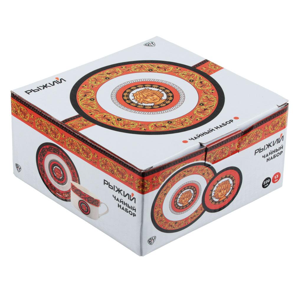 Рыжий Набор чайный 2 предмета (чашка 220мл, блюдце 13см), костяной фарфор, подарочная упаковка - 4
