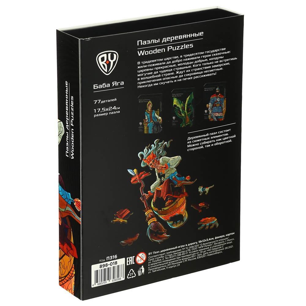 BY Пазл деревянный-игры в дорогу, 18х12х3,4см, фанера, картон, 4 дизайна - 6