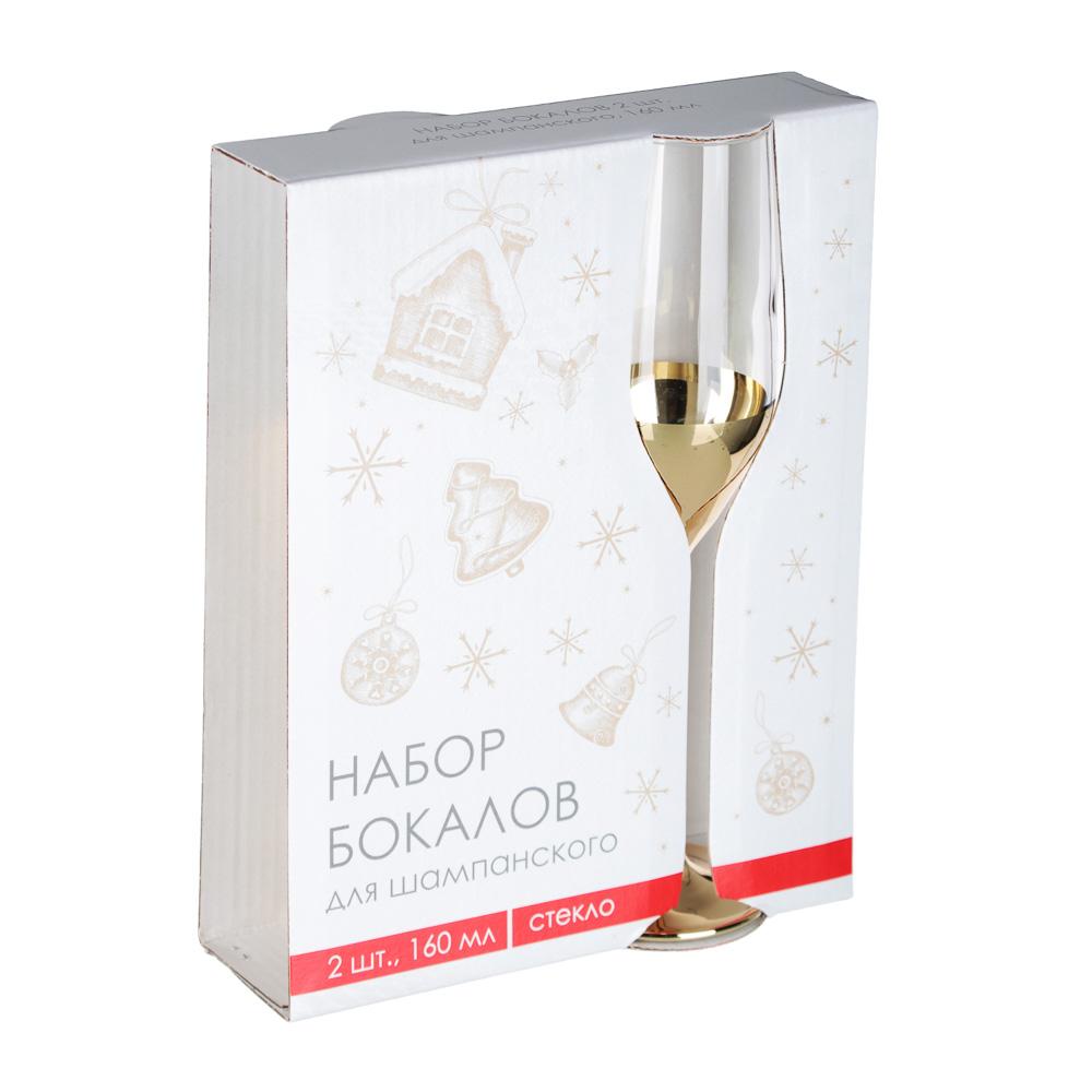 Пряничный домик Набор бокалов 2шт для шампанского, 160мл - 3