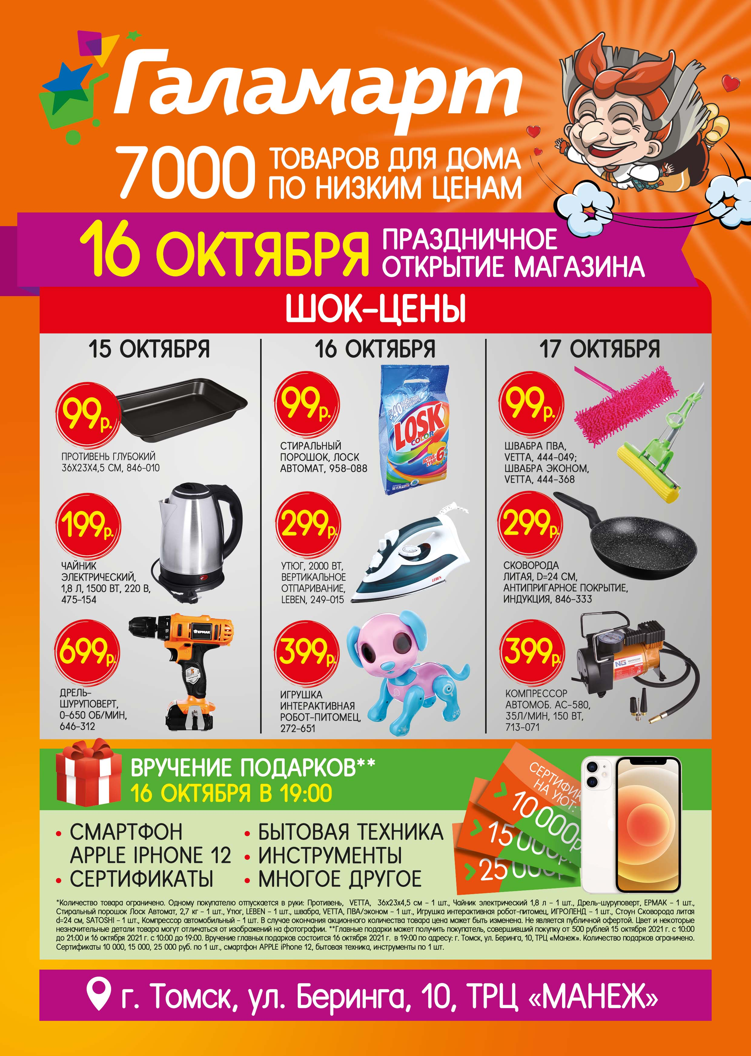 Анжеро-Судженск ТЦ Сити-Центр 1.jpg