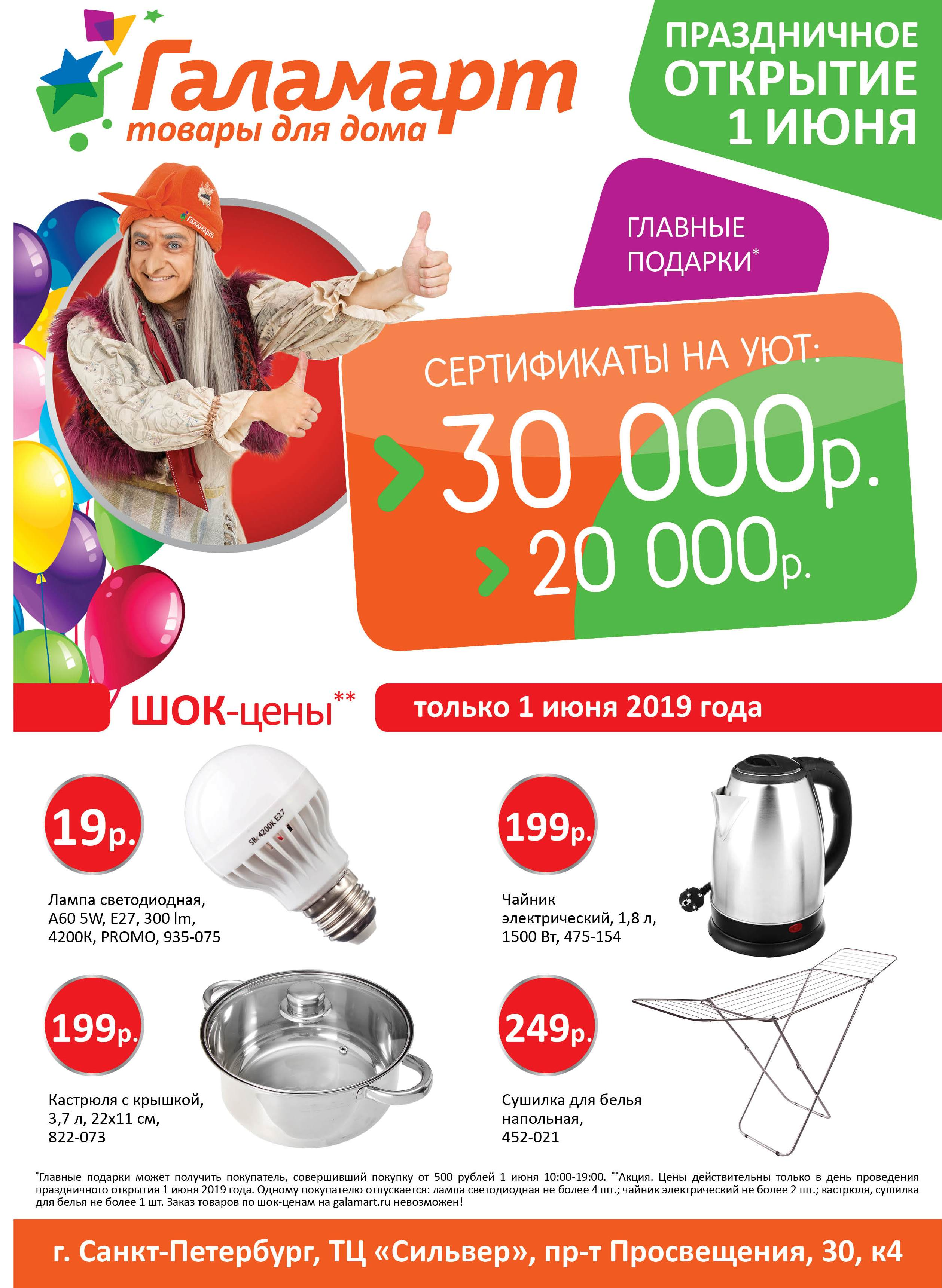 Galamart Ru Санкт Петербург Интернет Магазин Каталог
