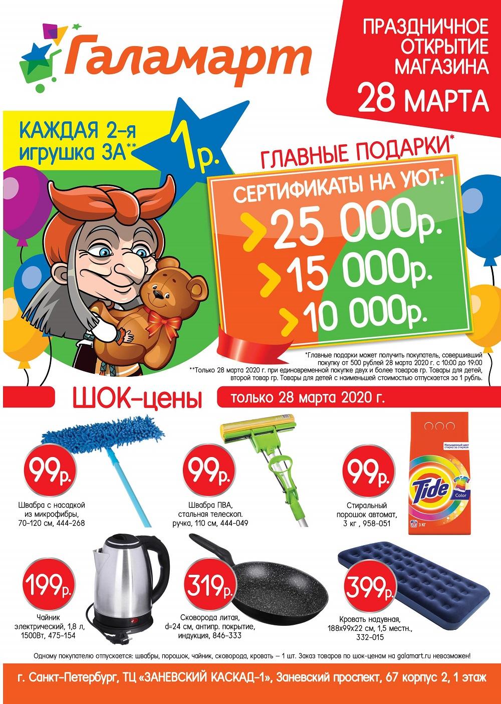 Галамарт Спб Интернет Магазин Санкт Петербург Каталог