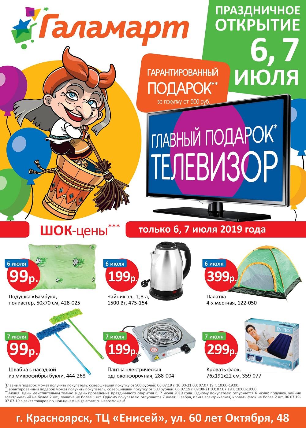 Магазин Галамарт В Красноярске