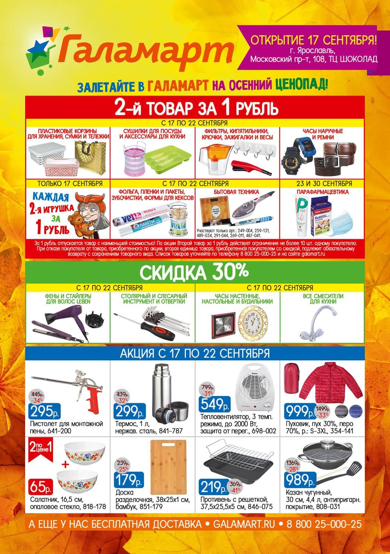 Магазин Галамарт Вологда Каталог Товаров И Цены
