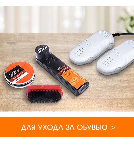 Уход за обувью осень Минск