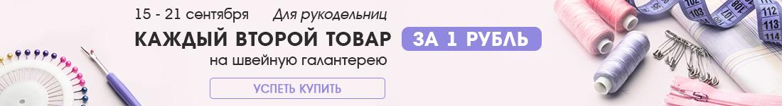 Второй товар за 1 рубль на швейную галантерею