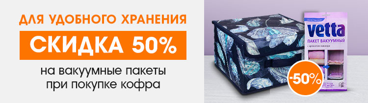 Скидка 50% на вакуумный пакет при покупке кофра или короба в Галамарте
